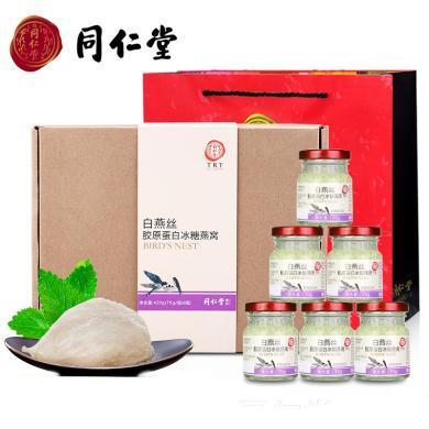 北京同仁堂即食燕窝白燕丝胶原蛋白冰糖燕窝420g礼盒孕妇营养补品