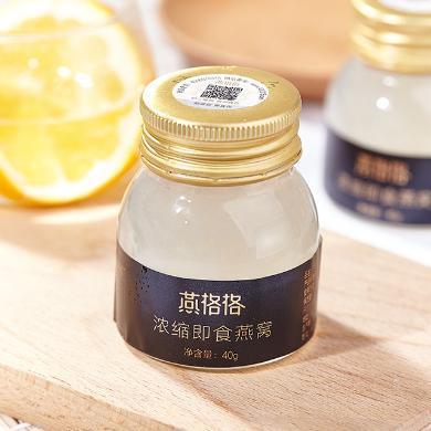 【第2瓶19.9元 】燕格格 mini濃縮即食燕窩正品 孕婦營養滋補品40g無防腐劑固形物約80%