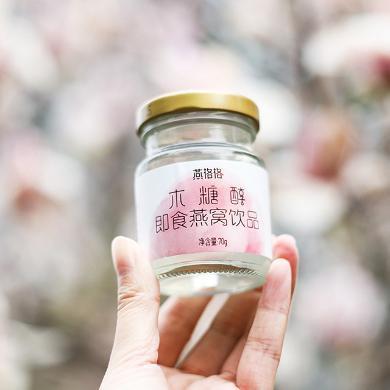 燕格格 木糖醇即食燕窩70g/瓶 孕婦營養滋補品 即食燕窩正品