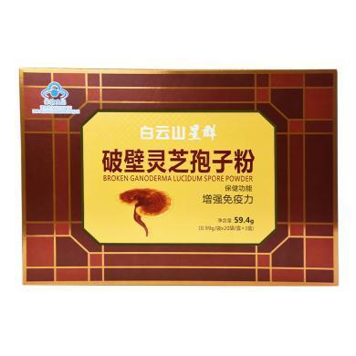 白云山星群 破壁靈芝孢子粉0.99g/袋*20袋*3盒增強免疫力非膠囊
