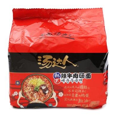统一汤达人韩式牛肉面5入装 NC1 HN3(125g*5)