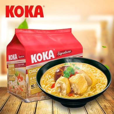 新加坡进口 KOKA方便面 即食面快熟面可口面 85g*5 五连包 袋装 网红进口 泡面小食堂 鸡汤味快熟面425g