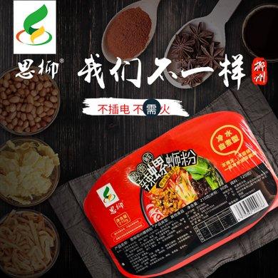 【廣西特產】思柳自煮螺螄粉210g*3盒 冷水自熱 柳州螺螄粉 方便速食特產螺絲粉