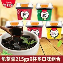 正宗生和堂龟苓膏215gx9杯蜂蜜果冻布丁烧仙草夏日休闲零食整箱