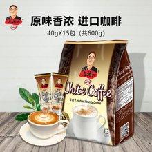 老汤头马来西亚进口原味白咖啡三合一速溶咖啡条装 经典600g袋装