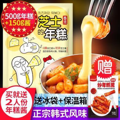 韩食速递韩式芝士年糕芝心夹心炒年糕条韩国部队火锅食材送年糕酱