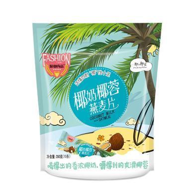 椰奶椰蓉燕麥片350g 速溶營養早餐谷物沖飲食品