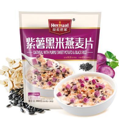 皇麥世家 紫薯黑米燕麥片360g谷物沖調速溶營養早餐袋裝