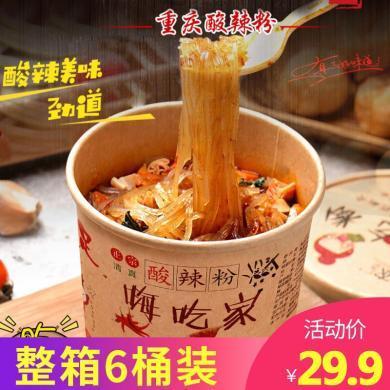 恬祥酸辣粉 嗨吃狂歡6桶裝海吃螺螄粉絲米線方便面整箱正宗重慶速食網紅