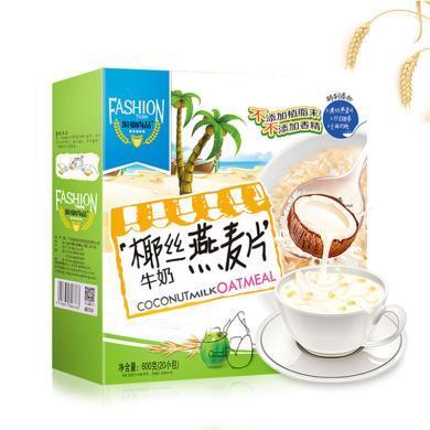 椰絲牛奶燕麥片600g 谷物早餐營養沖調飲品盒裝