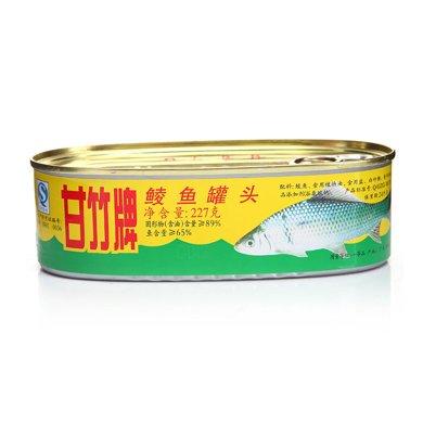 甘竹牌易拉鯪魚罐頭(227g)