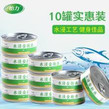 怡力水浸金枪鱼罐头142克*10罐 高蛋白低脂佐餐食品YL0000183