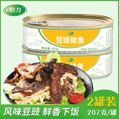 怡力 豆豉鯪魚罐頭下飯菜 207克*2罐 傳統風味方便速食魚罐頭YL0000205