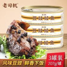 怡力老司机 豆豉鲮鱼 207克*3罐 方便食品鱼罐头YL0000203