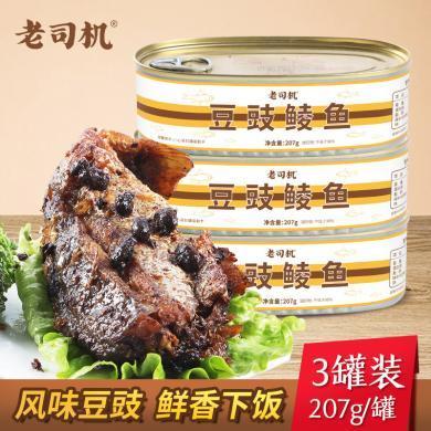 怡力老司機 豆豉鯪魚 207克*3罐 方便食品魚罐頭YL0000203
