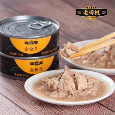 怡力老司機水浸金槍魚肉罐頭即食吞拿魚高蛋白低脂沙拉 3罐裝YL0000179