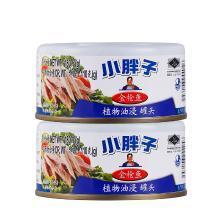 泰国原装进口小胖子植物油浸金枪鱼罐头180G*3罐即食寿司紫菜包饭沙拉三明治