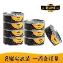 怡力老司机 水浸金枪鱼罐头142克*8罐 高蛋白低脂零食品YL0000181
