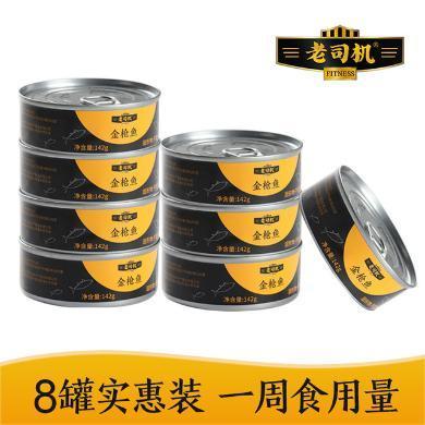 怡力老?#20928;?水浸金枪鱼罐头142克*8罐 高蛋白低脂零食品YL0000181