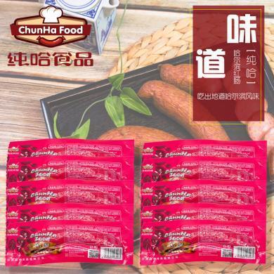 纯哈红肠(10根)125g/根