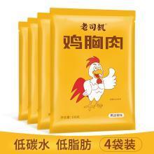 怡力老司机 鸡胸肉100克*4袋 黑胡椒味高蛋白低碳水食品YL0000201