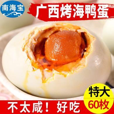【廣西特產】海鴨蛋廣西北海特產海鴨蛋南海寶多油熟咸鴨蛋特大70克60個裝咸蛋