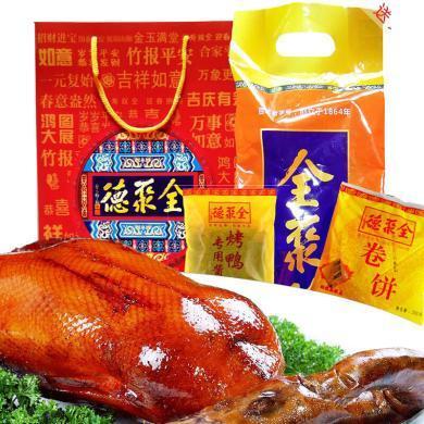 【全聚德】京城貴禮 五香烤鴨800g+醬180g+餅200g+手提袋共1180g北京特產 真空包裝 食品美味