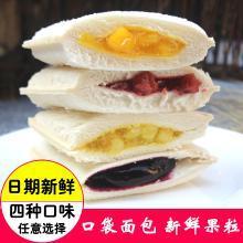 孝贤公主口袋面包早餐菠萝夹心水果吐司三明治网红小口袋糕点整箱500g