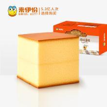 来?#32451;?#32431;蛋糕早餐面包西式糕点心鸡蛋糕营养食品零食小吃原味230g