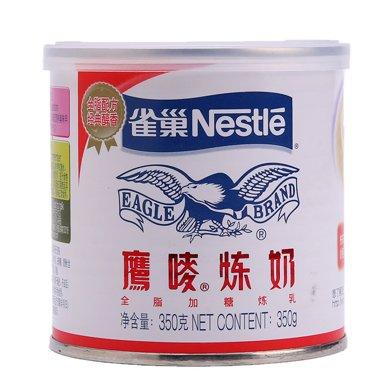 雀巢鹰唛炼奶(350g)