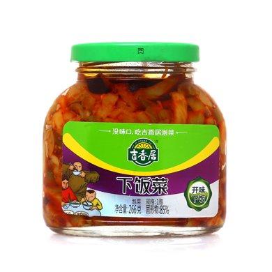 吉香居下饭菜(266G)