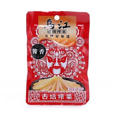 烏江榨菜(古壇榨菜)(80g)(80g)(80g)