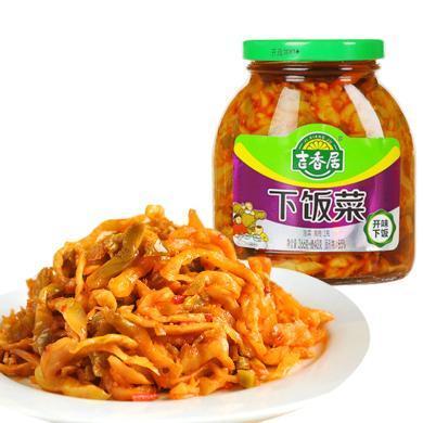 吉香居下饭菜306g*1?#38752;?#21619;菜泡菜榨菜咸菜腌榨菜佐餐拌饭拌面小菜