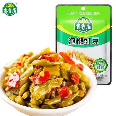 吉香居泡椒豇豆吉香居红油泡菜开袋即食素80g下饭菜咸菜佐餐