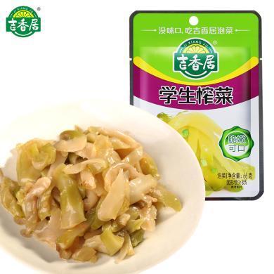 吉香居学生榨菜开袋即食榨菜丝零食泡菜 66gx1袋
