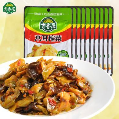 吉香居木耳榨菜66g*10袋下飯腌咸榨菜開味下飯菜腌菜酸菜榨菜小菜