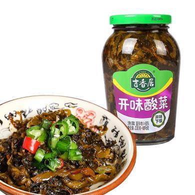 吉香居開味酸菜426g*1瓶泡菜下飯榨菜腌菜咸菜佐餐開味小菜