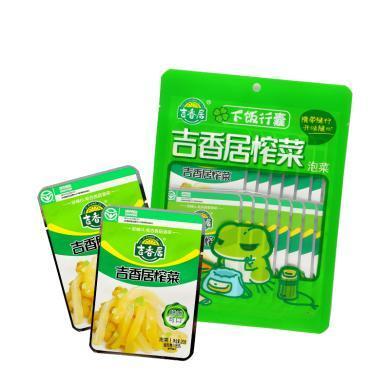 吉香居榨菜定制裝醬菜泡菜腌咸菜早餐配粥下飯小菜20g*15袋