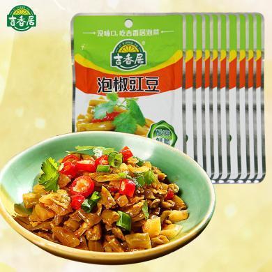 吉香居泡椒豇豆四川泡菜榨菜腌制咸菜52gx20袋下饭菜小菜袋装