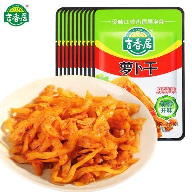 吉香居蘿卜干麻辣味80g*10袋下飯咸榨菜下飯菜咸菜佐餐開味小菜
