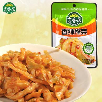 吉香居香辣榨菜即食咸菜絲開味食品泡菜66g下飯菜咸菜佐餐開味