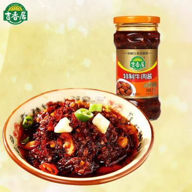 吉香居牛肉酱大瓶装调味料下饭拌面辣椒酱280g