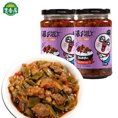 吉香居暴下饭肉末豇豆250g*2瓶下饭酱下饭菜拌饭酱拌面酱下饭肉酱