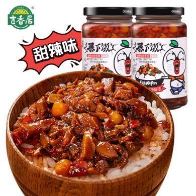 吉香居暴下飯甜辣味250g*2瓶拌飯拌面醬辣椒醬下飯醬菜牛肉醬