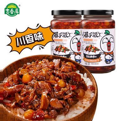 吉香居暴下飯川香味250g*2瓶拌飯牛肉醬下飯菜拌面香菇醬香辣醬