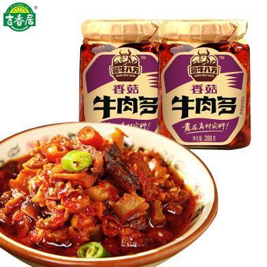 吉香居香菇醬牛肉多醬香菇下飯菜香辣辣椒拌飯面醬200g*2瓶