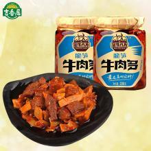 吉香居脆筍牛肉多下飯拌飯拌面醬香辣醬佐餐開味調味醬200g*2瓶