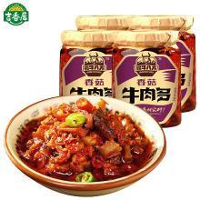 吉香居香菇牛肉多200g*4瓶拌飯面醬下飯醬香菇醬牛肉醬