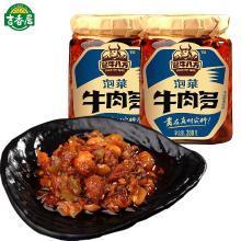 吉香居泡菜牛肉多200g*2瓶拌飯拌面醬
