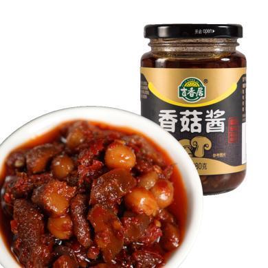 吉香居香菇醬下飯醬拌面醬拌飯調味開味拌菜醬280g*1瓶